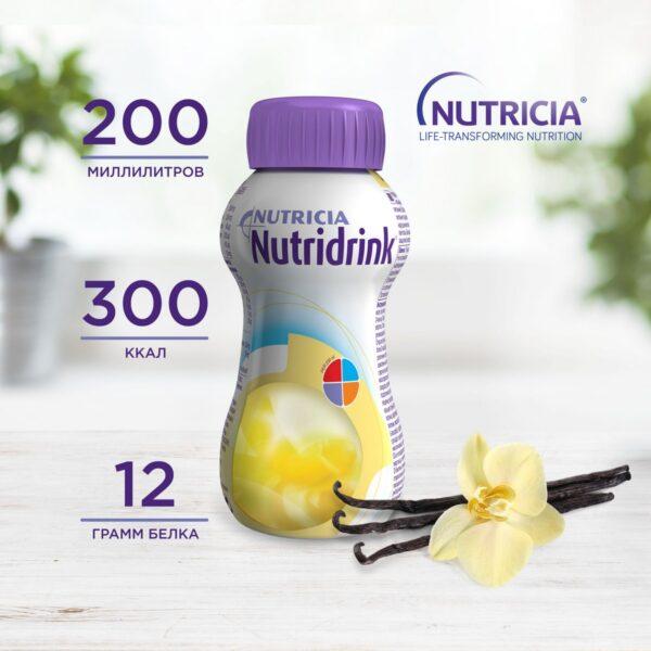 Нутридринк готовая питательная смесь со вкусом ванили 200мл