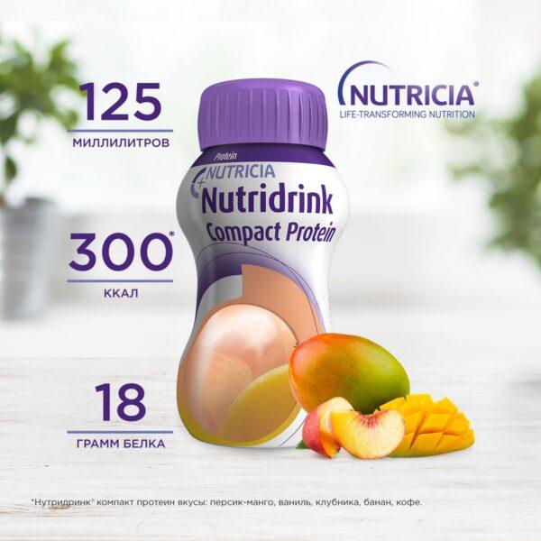 Нутридринк Компакт Протеин со вкусом персика и манго, 4 штуки по 125 мл