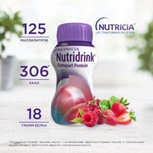 Нутридринк Компакт Протеин с охлаждающим фруктово-ягодным вкусом, 4 штуки по 125 мл