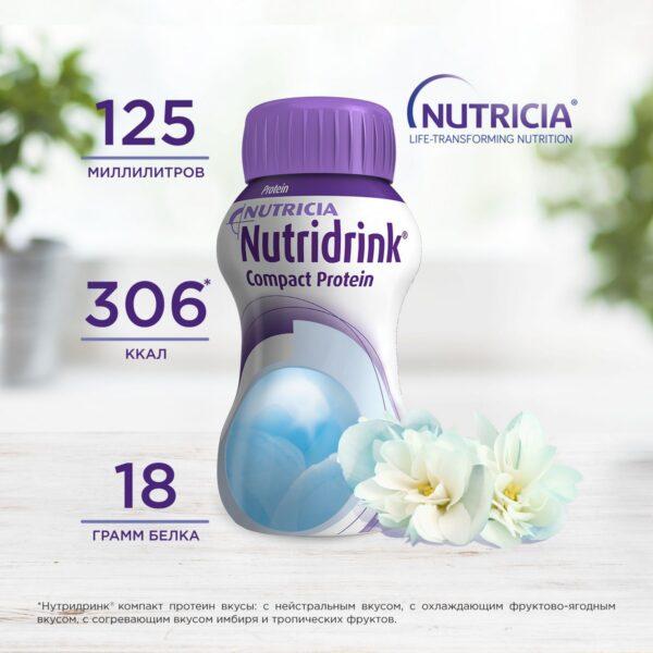 Нутридринк Компакт Протеин с нейтральным вкусом, 4 штуки по 125 мл